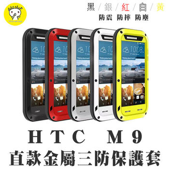 【dido shop】宏達電 HTC One M9 三防手機殼 防撞 防摔 防塵 手機保護殼 (YC111) 【5個工作天到貨】