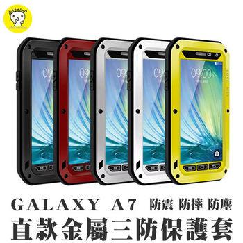 【dido shop】SAMSUNG GALAXY A7 三防手機殼 防摔 防撞 防塵 手機保護套 (YC110) 【5個工作天到貨】