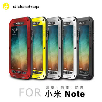 【dido shop】小米 小米Note 手機金屬殼 三防金屬殼 防塵 防摔 防震 防摔殼 (YC127)【5個工作天內到貨】