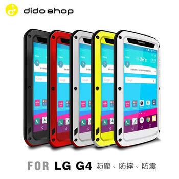 【dido shop】LG G4 手機金屬殼 三防金屬殼 防塵 防摔 防震 防摔殼 (YC126) 【5個工作天內到貨】