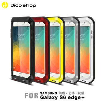 【dido shop】Samsung GALAXY S6 edge+ 手機保護殼 三防金屬殼 防摔防撞防塵 三星 YC117 【5個工作天內到貨】