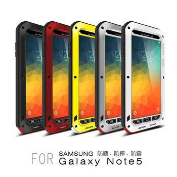 【dido shop】Samsung GALAXY NOTE5 手機保護殼 三防金屬殼 防摔防撞防塵 三星 YC116  【5個工作天內到貨】