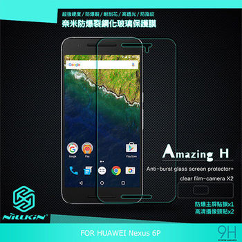 【NILLKIN】HUAWEI Nexus 6P Amazing H 防爆鋼化玻璃貼