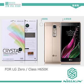 【NILLKIN】LG Zero/Class H650K 超清防指紋保護貼