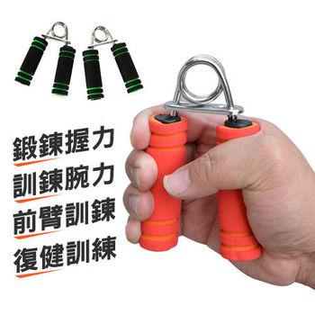 高級握力器(2入/組)