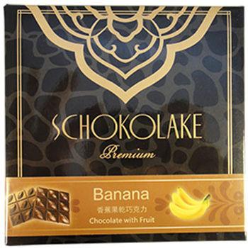 【巧克力雲莊】70%香蕉板片黑巧克力