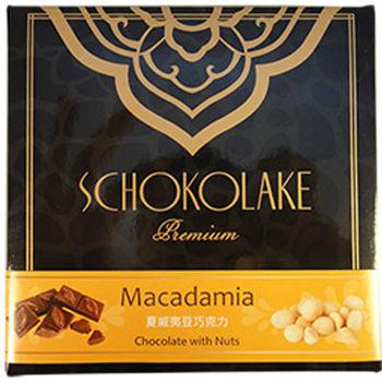 【巧克力雲莊】70%夏威夷豆板片黑巧克力