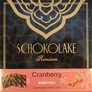 【巧克力雲莊】70%蔓越莓板片黑巧克力