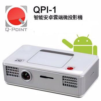 [買就送] Q-Point QPI-1 智能安卓雲端微投影機-出貨送體感飛鼠