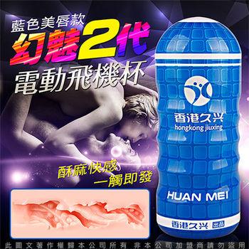 HUANMEI2 3D體驗快感電動飛機杯 USB充電 藍色美唇款