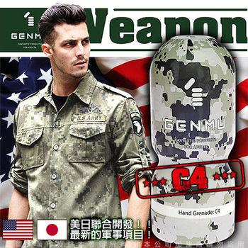 日本GENMU 美日共同開發 WEAPON 迷彩真妙杯 C4塑料炸藥