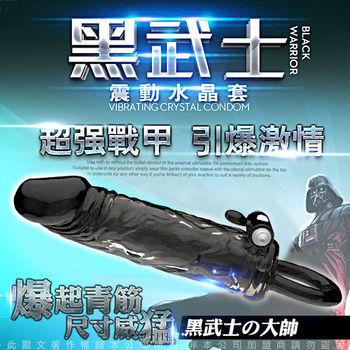 黑武士 超強戰甲 鎖精震動水晶套 2-大帥