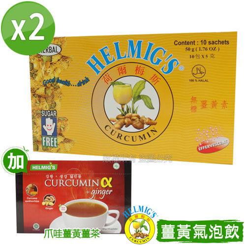 【HELMIG'S荷爾梅斯】薑黃精即溶氣泡飲2盒組(加爪哇薑黃薑茶)
