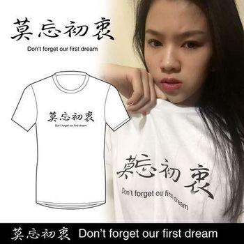【 莫忘初衷】女印字純棉圓領 短袖潮T--白  100%棉