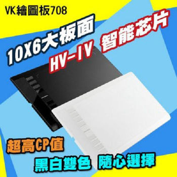 Vikoo VK繪圖板【附充電筆】繪客HK708S繪圖版