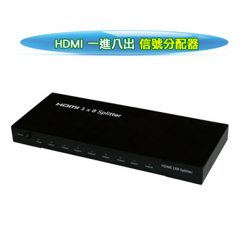 HDMI一進八出信號分配器(HMSP108)
