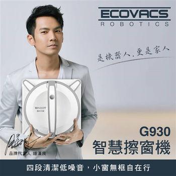 【Ecovacs 科沃斯】GLASSBOT 智慧擦窗機器/G930