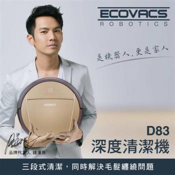 【Ecovacs 科沃斯】智慧掃吸拖吸塵機器人D83