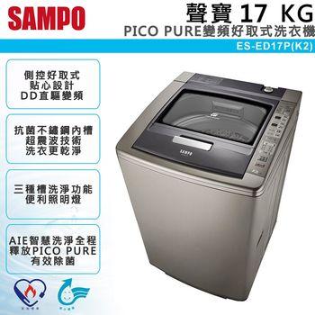 ★結帳再折 ★原廠好禮★ ★【SAMPO聲寶】17公斤PICO PURE變頻好取式洗衣機ES-ED17P(K2)