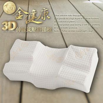 金健康3D伸展減壓舒頸枕-超值2入組