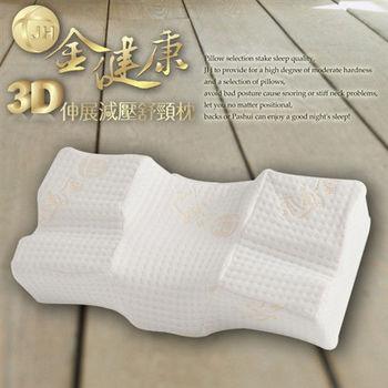 金健康3D伸展減壓舒頸枕