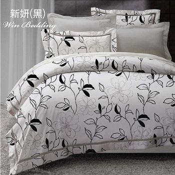 【韋恩寢具】精梳棉雙人枕套床包組-新妍黑