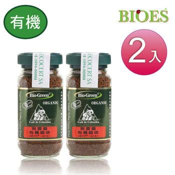 【囍瑞】有機咖啡2入組(100g/瓶)