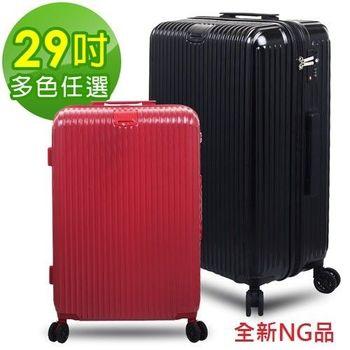 【全新NG品】Bogazy 城市行者 29吋電子抗刮PC旅行箱(多色任選)