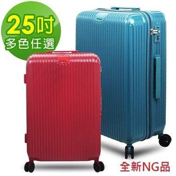 【全新NG品】Bogazy 城市行者 25吋電子抗刮PC旅行箱(多色任選)