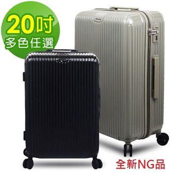 【全新NG品】Bogazy 城市行者 20吋電子抗刮PC旅行箱(多色任選)