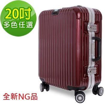 【全新NG品】Travelhouse 爵世風華 20吋PC鋁框鏡面行李箱(多色任選)