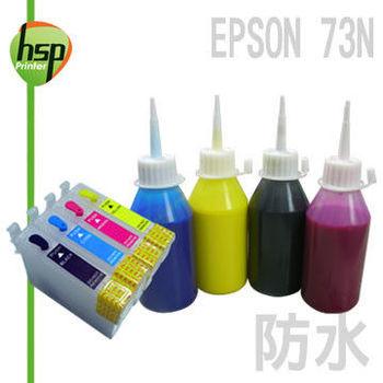 EPSON 73N 空匣+防水100cc墨水組 四色 填充式墨水匣 TX550W