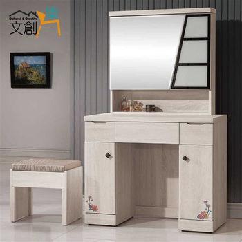 【文創集】泰貝莎 3.2尺白木紋色化妝鏡台(含收納式化妝椅)