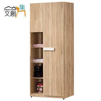 【文創集】多莉絲 2.5尺木紋色開門衣櫃