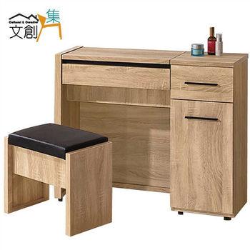 【文創集】愛達琳 3尺木紋色掀式化妝鏡台(含收納式化妝椅)