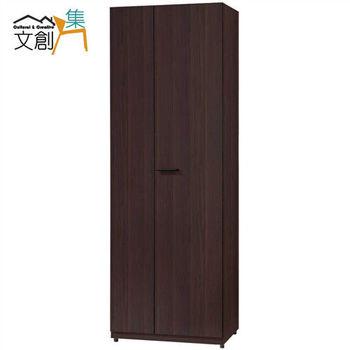 【文創集】艾莉絲 2.5尺胡桃色開門衣櫃