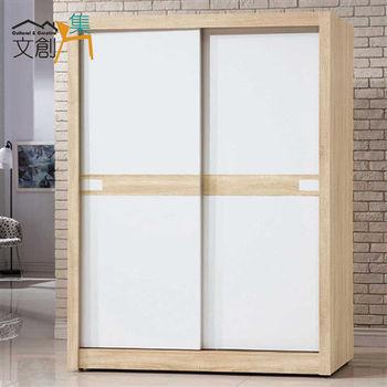【文創集】溫蒂妮 5尺橡木色推門衣櫃