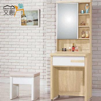 【文創集】溫蒂妮 2尺橡木色化妝鏡台(含化妝椅)