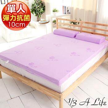 【1/3 A Life】防黴蟎抗菌-高彈力塑形10cm記憶床墊-單人3尺