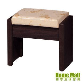 【HOME MALL-時尚掀式】收納化妝椅(3色)