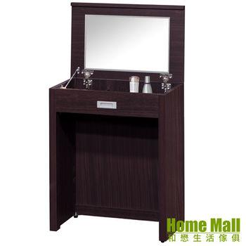 【HOME MALL-米羅簡約】2尺掀鏡化妝台(3色)