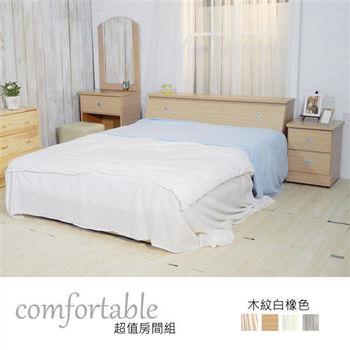 【時尚屋】[WG5]伊芳床箱型4件房間組-床箱+床底+床頭櫃+鏡台1WG5-10O+ZU5-7TCR