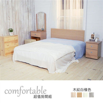 【時尚屋】[WG5]伊芳床片型4件房間組-床片+床底+床頭櫃+鏡台1WG5-28O+ZU5-7TCR