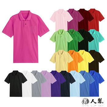 【男人幫】P0127*微時尚素面口袋短袖POLO衫