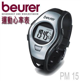 德國博依beurer 運動心率錶(PM15)-免胸帶