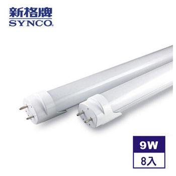 【SYNCO新格牌】T8-LED 2尺(9W)高效鋁合金散熱節能燈管-8入
