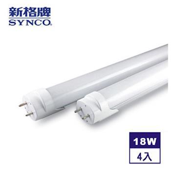 【SYNCO新格牌】T8-LED 4尺(18W)高效鋁合金散熱節能燈管-4入
