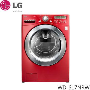 夜-[LG 樂金]6 MOTION蒸氣滾筒洗衣機 17公斤 深艷紅 型號 WD-S17NRW