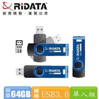 錸德RiDATA HJ15 曲棍碟/USB3.0 64GB