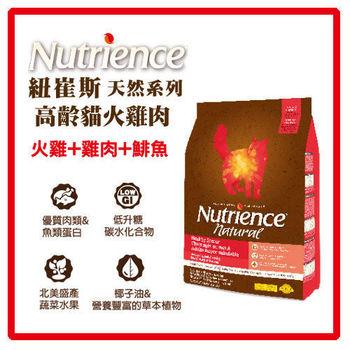 紐崔斯 天然糧 高齡貓 火雞肉-2.5kg /包 (A102D37)